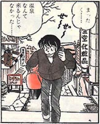 ikaho_manga_2_s