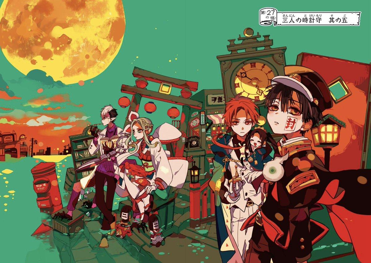 Hanako-kun manga