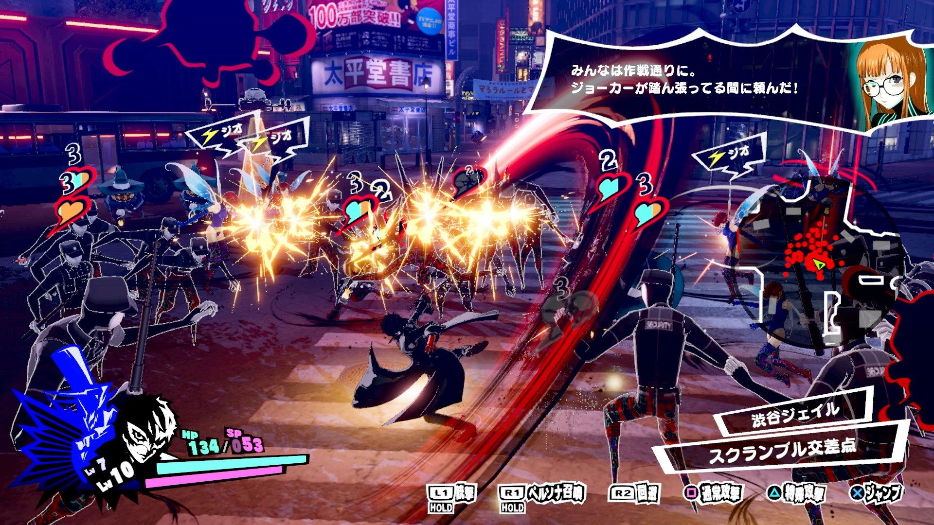 Persona 5 Scramble occidente