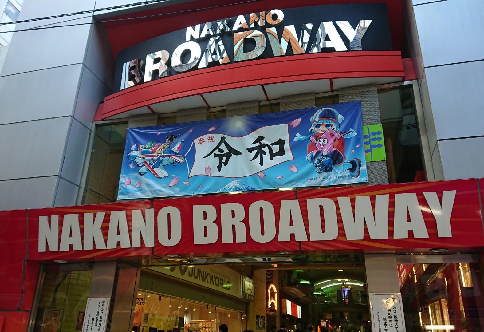 anime tour