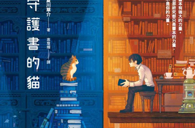 gatto salvare libri lettura