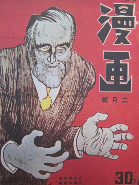 propaganda giapponese