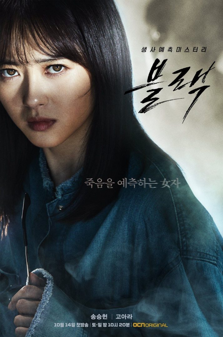 serie coreane netflix